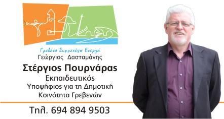 http://www.fora.gr/pournaras